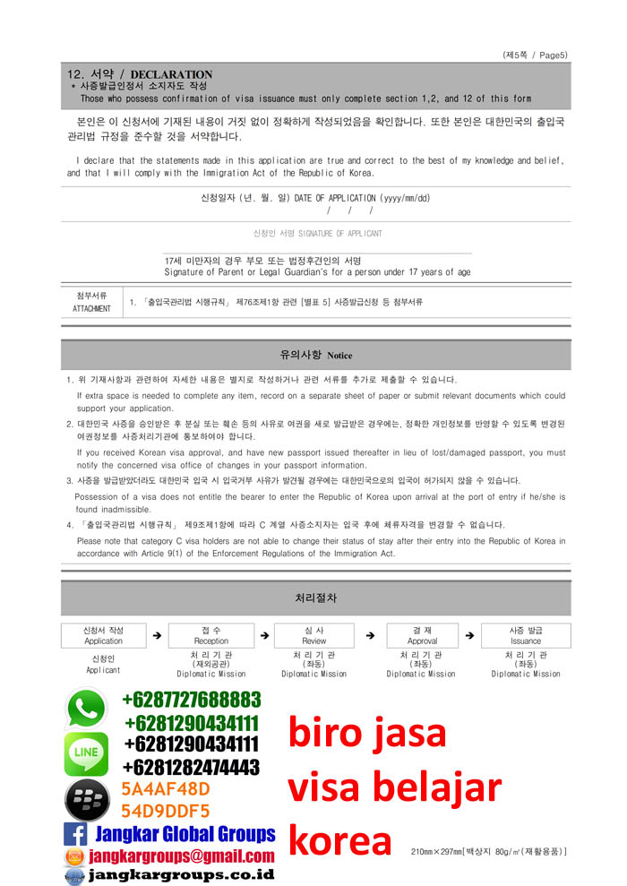 visa_application_form_korea5