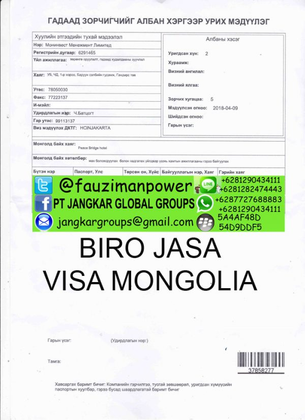 Index of wp contentuploads201612 invitation letter mongolia 600x825g spiritdancerdesigns Images