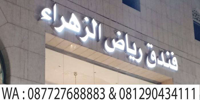 Hotel Riyadh Alzahra Madinah