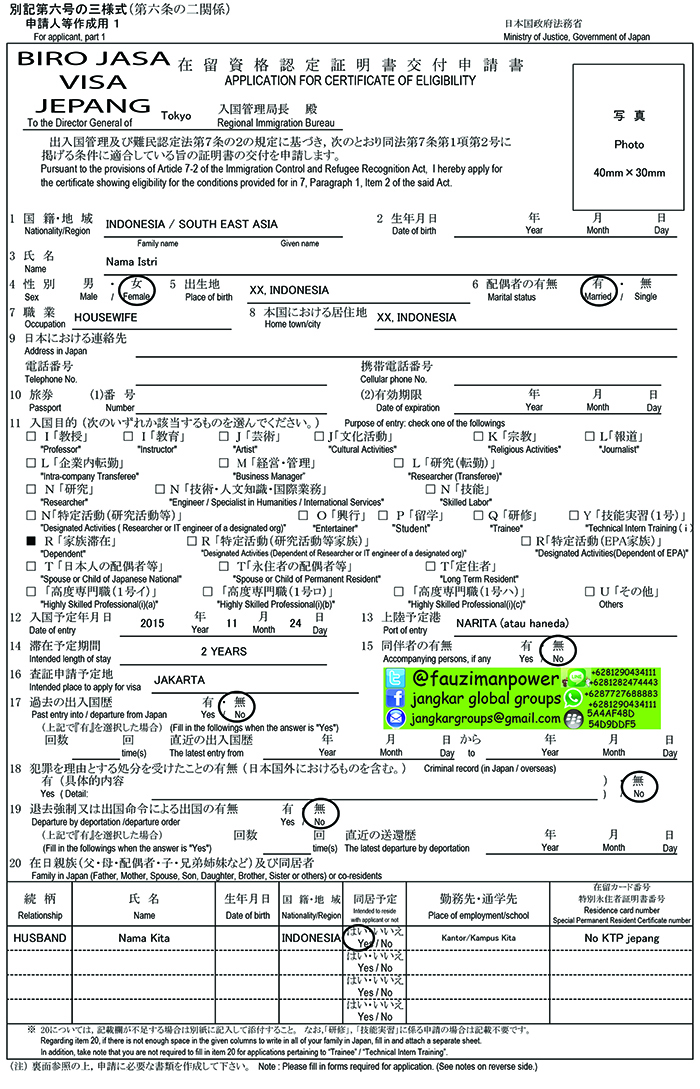 Contoh-CoE-Application-Form-Japan Japan Visa Application Form With Certificate Of Eligibility on