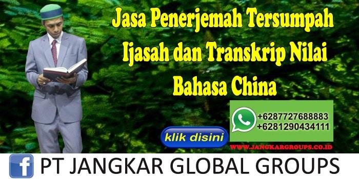 Jasa Penerjemah Tersumpah Ijasah dan Transkrip Nilai Bahasa China