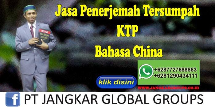 Jasa Penerjemah Tersumpah KTP Bahasa China