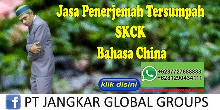 Jasa Penerjemah Tersumpah SKCK Bahasa China