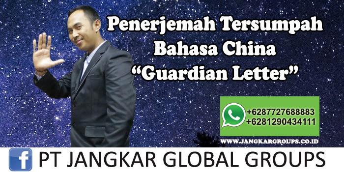 Penerjemah tersumpah bahasa china Guardian Letter