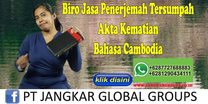 Biro Jasa Penerjemah Tersumpah Akte Kematian Bahasa Cambodia
