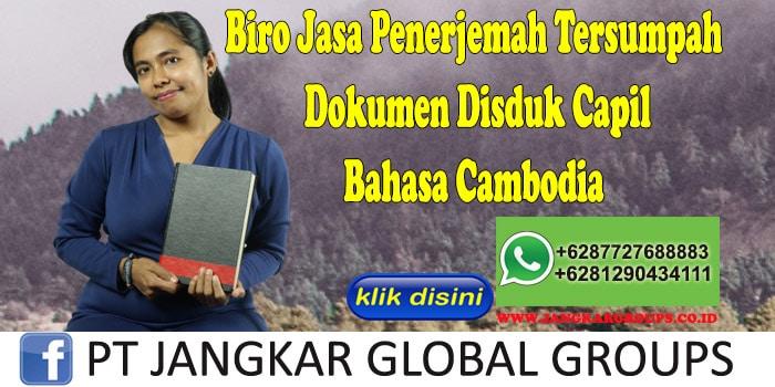 Biro Jasa Penerjemah Tersumpah Dokumen Disduk Capil Bahasa Cambodia
