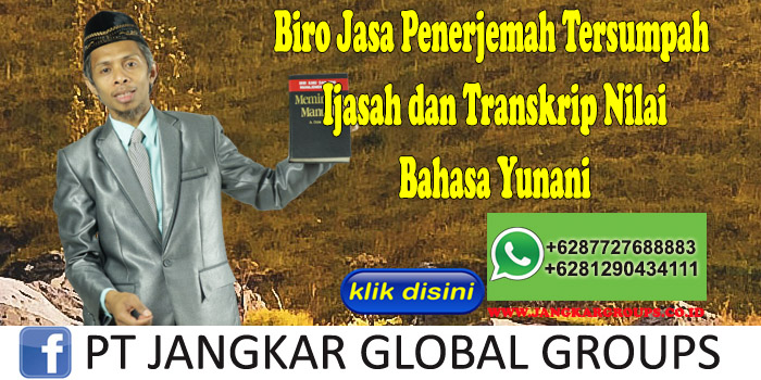 Biro Jasa Penerjemah Tersumpah Ijasah dan Transkrip Nilai Bahasa Yunani
