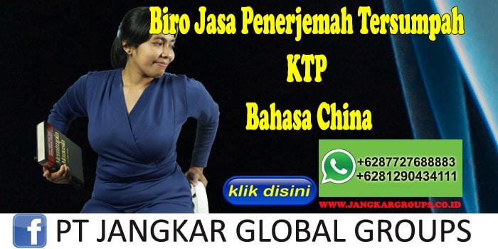 Biro Jasa Penerjemah Tersumpah KTP Bahasa China