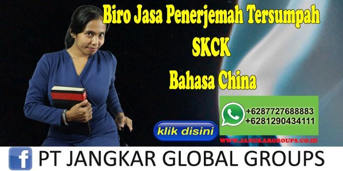 Biro Jasa Penerjemah Tersumpah SKCK Bahasa China