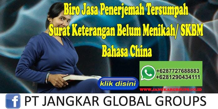 Biro Jasa Penerjemah Tersumpah Surat Keterangan Belum Menikah SKBM Bahasa China